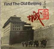 FIND THE OLD BEIJING